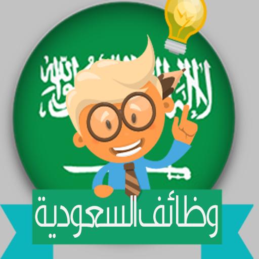 وظائف السعودية حكومية ومدنية