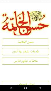 علامات حسن الخاتمة - náhled