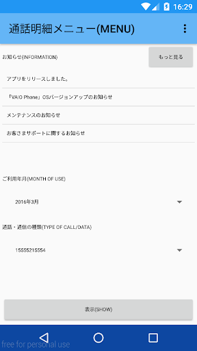 u304au5ba2u3055u307eu30b5u30ddu30fcu30c8 1.0.4 Windows u7528 2