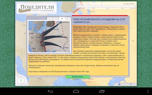 ПОБЕДИТЕЛИ screenshot 5