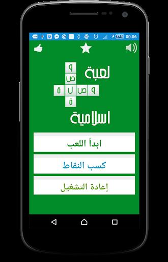 لعبة وصلة الإسلامية 2016