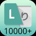 英単語 リスニング タッチ! 10000 プラス icon