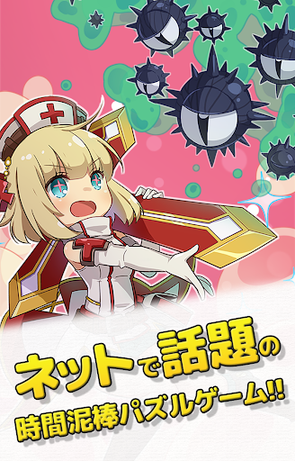 がんばれ 白血球ちゃん