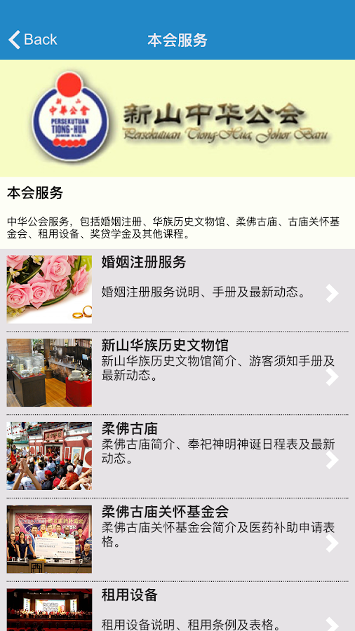 Tiong-Hua Association JB- screenshot