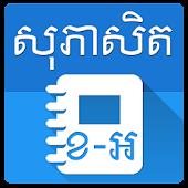 Khmer English Proverb