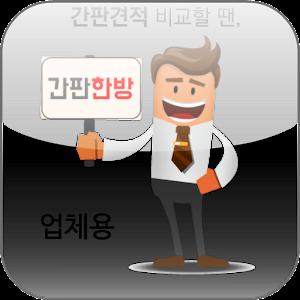간판한방 업체용앱 공식어플