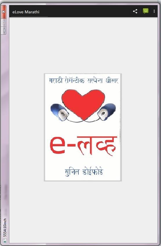 Novel eLove in Marathi - screenshot