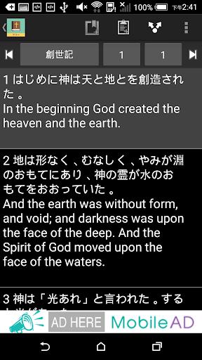 玩免費書籍APP|下載Japanese English Bible app不用錢|硬是要APP