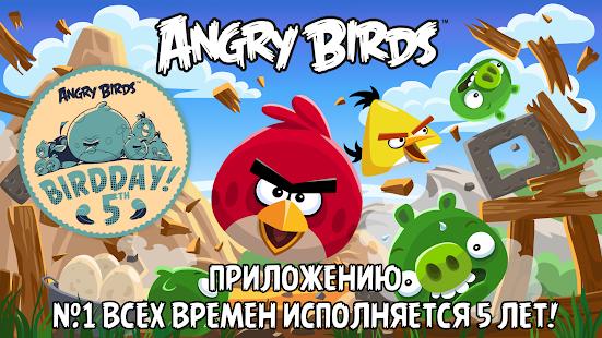 Angry Birds– уменьшенный скриншот