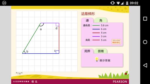 數學工具:探究四邊形