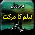 Neelam Ka Markat By Deeba Tabasum - Urdu Novel icon