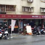 南城雲南泰國料理(永和店)