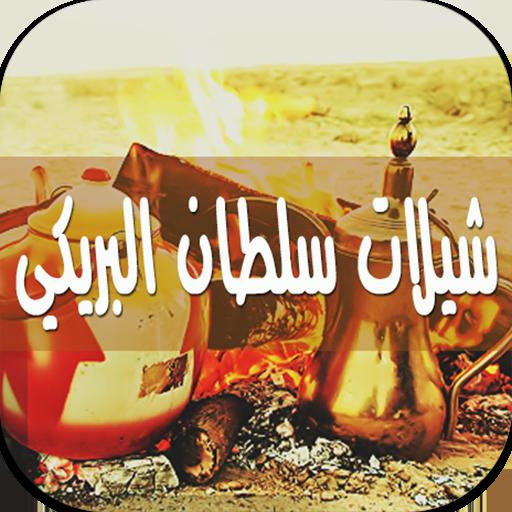 شيلات سلطان البريكي بدون نت (app)