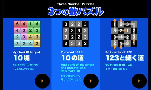 3つの数パズルTablet