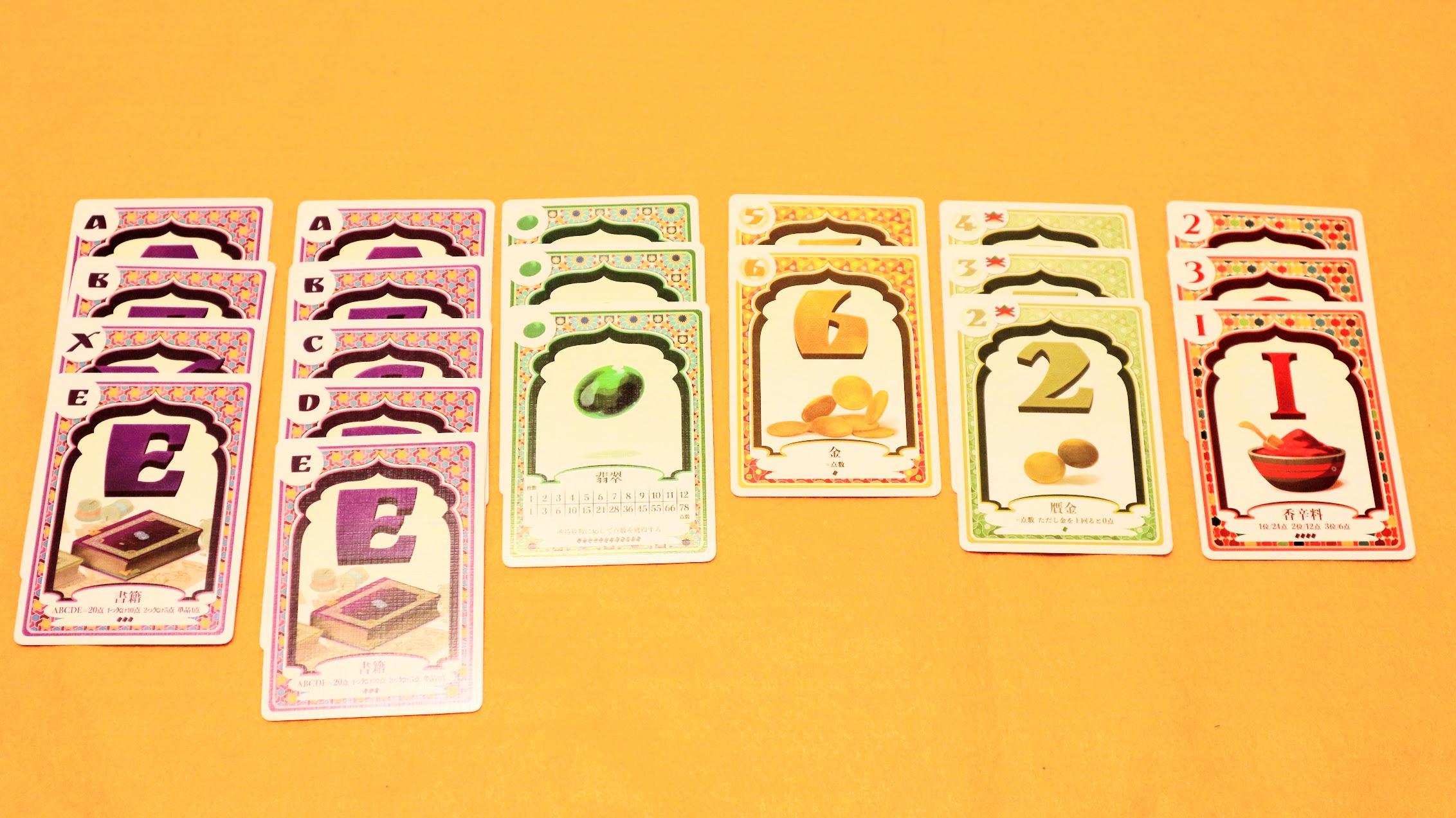 カードの獲得|翡翠の商人