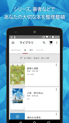 楽天Kobo:電子書籍/小説・漫画・雑誌・無料本が読める!のおすすめ画像4