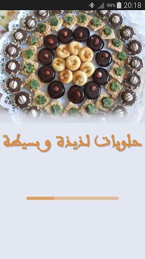حلويات مغربية لذيذة و بسيطة