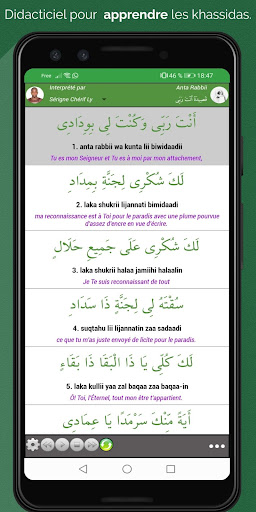 QasidasFreeApp screenshots 4