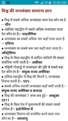 भारत का भूगोल : India's Geo. - screenshot