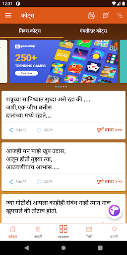 Marathi Quotes(The All In One Marathi App) 1.2.15 screenshots 2
