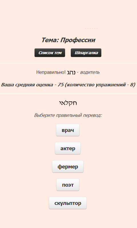 Learn Hebrew Vocabulary Free- screenshot