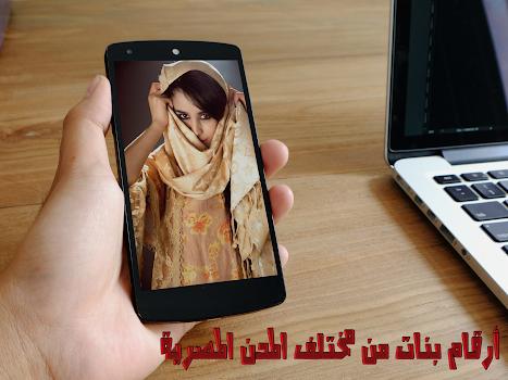 أرقام بنات مصر واتس اب