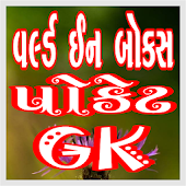 Axar Pocket Gujarati Gk