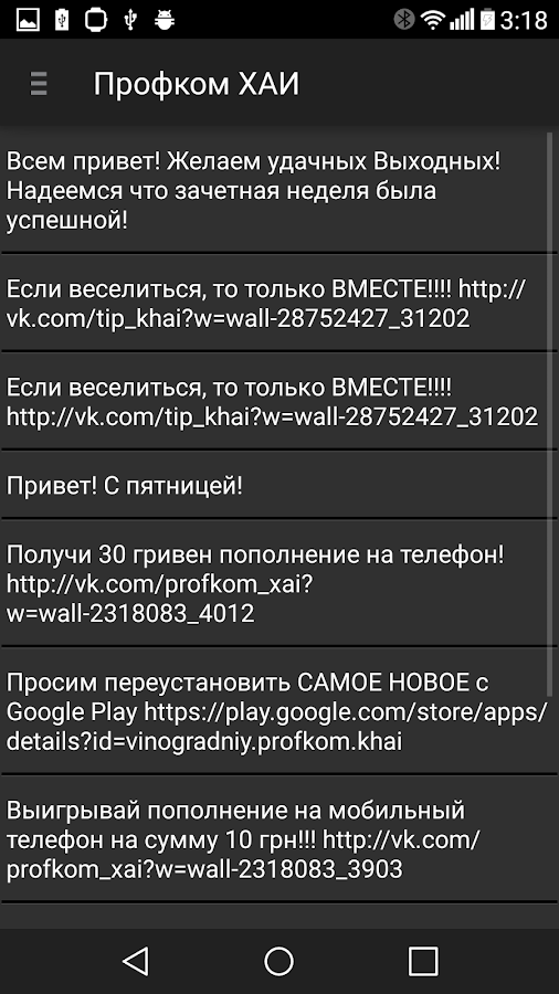 ПРОФКОМ ХАИ- screenshot