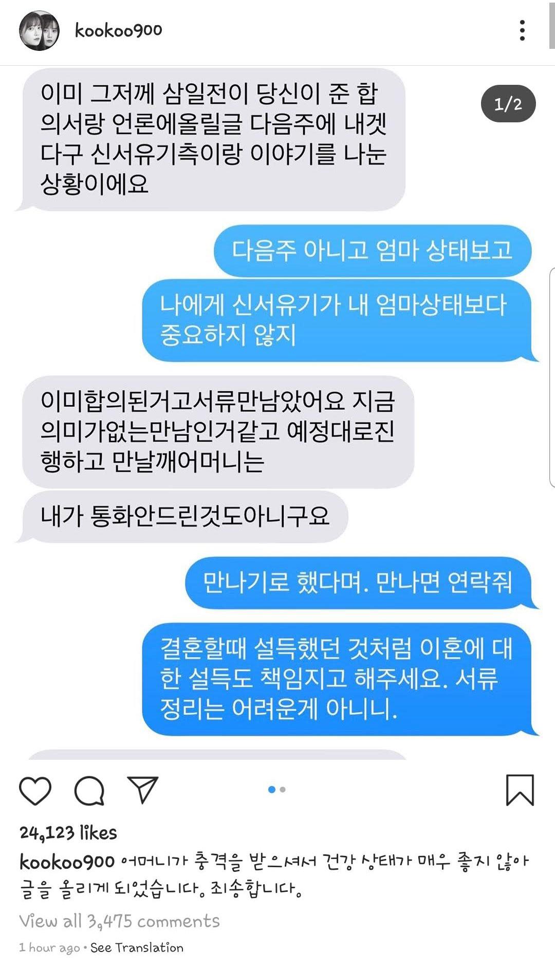Screenshot_20190817-130434_Instagram