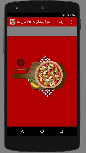 بيتزا رمضان 2015 دون نت