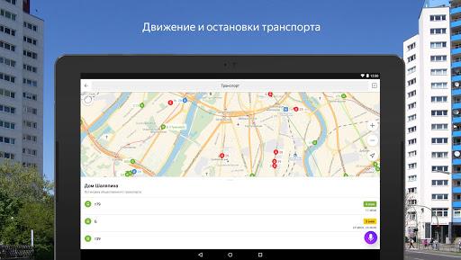 Yandex screenshot 18
