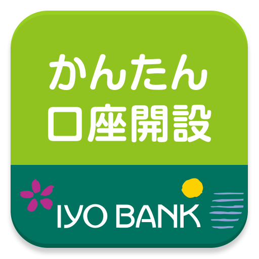 伊予銀行 口座開設アプリ 財經 App LOGO-硬是要APP