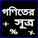 গণিতের সূত্র Math Formula icon