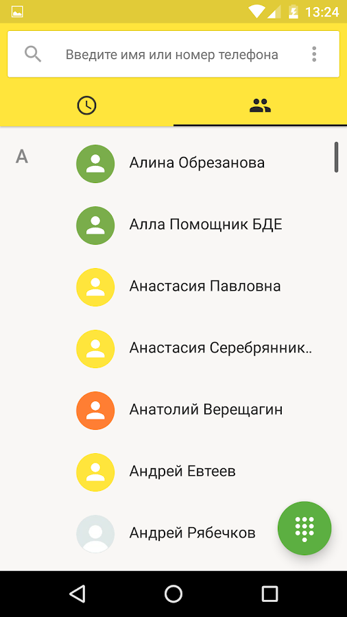 Телефония- screenshot