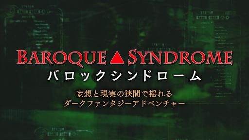 バロックシンドローム BAROQUE SYNDROME screenshot 1