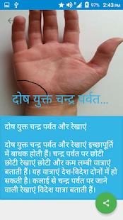 Hast Rekha palmistry hindi - náhled