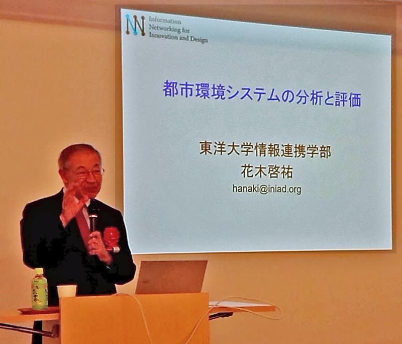 花木啓祐教授が環境科学会において学会賞を受賞しました