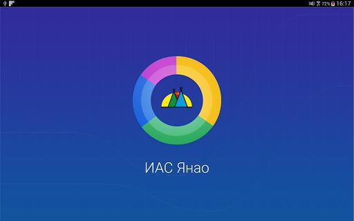 ИАС ЯНАО screenshot 1