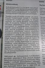 Photo: Армянский текст :)