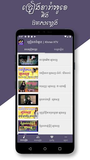 Download u1785u17d2u179au17c0u1784u1781u17b6u179au17c9u17b6u17a2u17bcu1781u17c1 u1793u17b7u1784u1790u178fu179fu1798u17d2u179bu17c1u1784 - Khmer Karaoke Singing 2.0.0 1