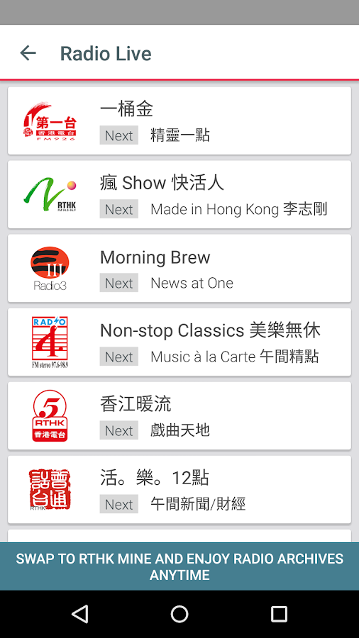 Screenshots of RTHK On The Go for iPhone