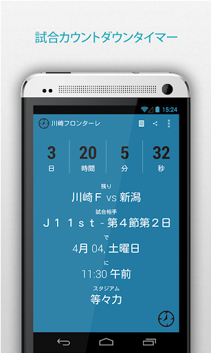 サッカー for 川崎