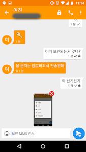비밀문자(데이터사용무) screenshot 7