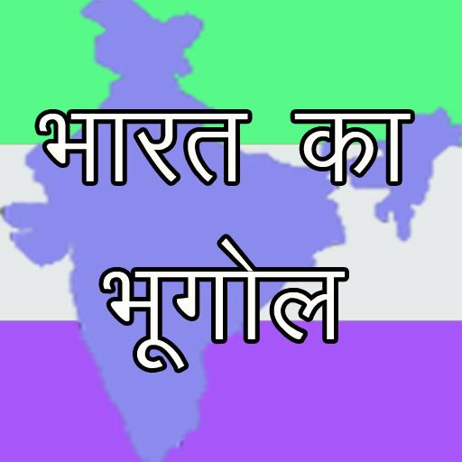 Indian Geography (भूगोल नोट्स) - Apps on Google Play