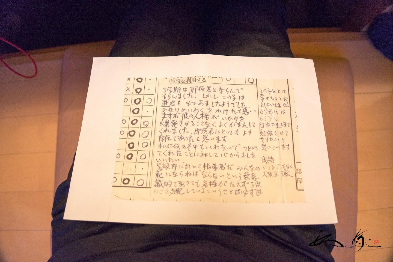 石川先生が記した生徒の通信簿