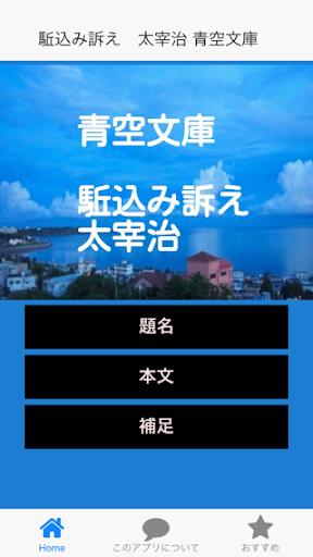 青空文庫 駈込み訴え 太宰治