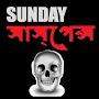 Download Sunday Suspense Audio Stories apk