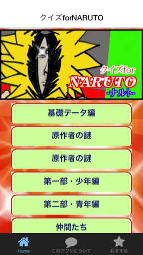 クイズ for NARUTO 無料アプリでナルトを楽しむ