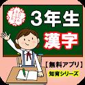 【3年生漢字】知育シリーズ~子供向け無料アプリ~ icon