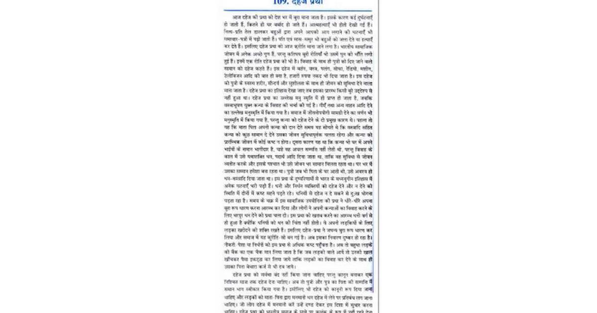 essay on social evils in punjabi language google docs